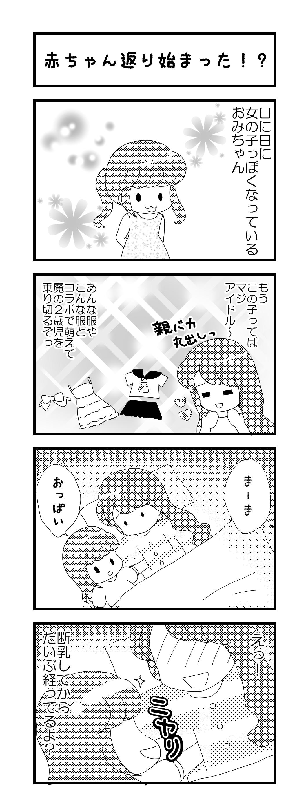 赤ちゃん返り2-1